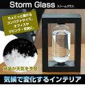ストームグラス BAW11007 天気予報グラス 結晶 オブジェ 飾り おしゃれ 雑貨 ガラス【送料無料】 2
