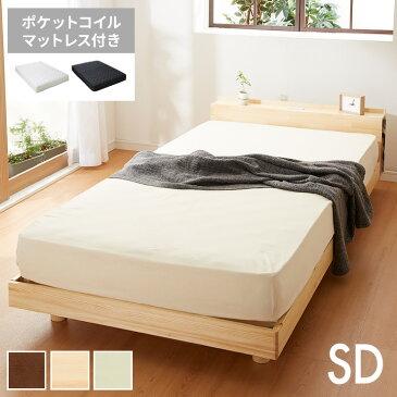 宮付きすのこベッド コンセント付き ポケットコイルマットレスセット セミダブル 棚付き 宮付き すのこベッド 北欧 ベット 木製【送料無料】