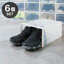 クリアシューズケース 6個セット クリア シューズケース シューズラック 靴 スニーカー 収納 クリアボックス 収納ボックス【送料無料】