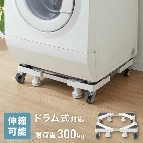 洗濯機スライド台キャスター付き38〜66cm150kg対応ランドリー可動伸縮式無段階調整ストッパー付き1人暮らし新生活洗濯機掃除