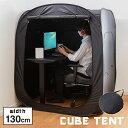 キューブテント 幅130cm 収納バッグ付き ゲーム テント