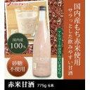 I10-100 赤米甘酒 775g 6本 国産/もち赤米/砂糖不使用