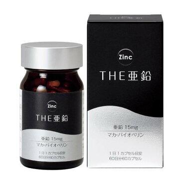 THE 亜鉛 60粒【送料無料】【S1】