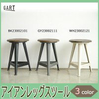 ガルトアイアンレッグスツールBK23002101(き)【送料無料】