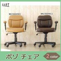 ガルトポゾチェアBE23004901(き)【送料無料】