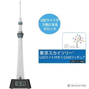 あなたのおうちに東京スカイツリーがやってきた!東京スカイツリー(R) LEDライト付き1/2500サイ...