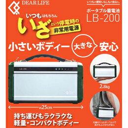 DEARLIFE ポータブル蓄電池 LB-200 【S1】:リコメン堂生活館