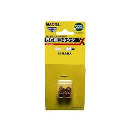 マックステル金メッキ5C用接栓2個入FP52K-P