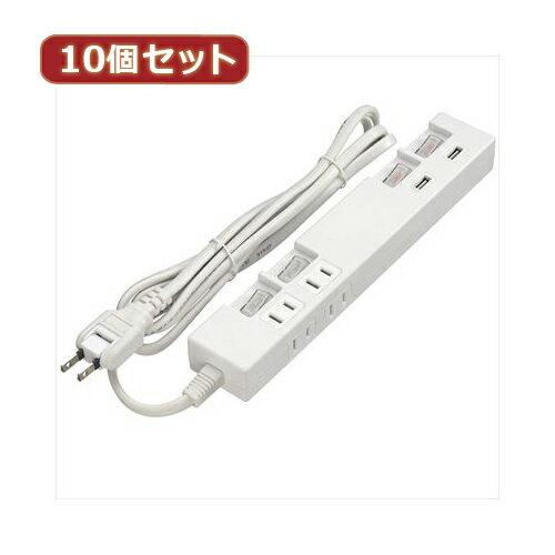 YAZAWA 【10個セット】 節電タップ型4AC+2USB Y02642WH2UX10【smtb-f】:リコメン堂生活館