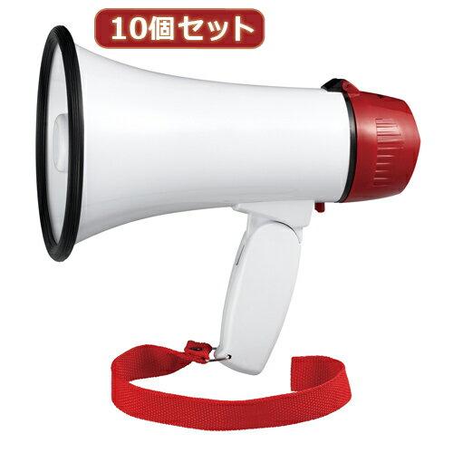 YAZAWA 【10個セット】録音機能付きハンドメガホン 5W Y01HMR05WHX10【smtb-f】:リコメン堂生活館