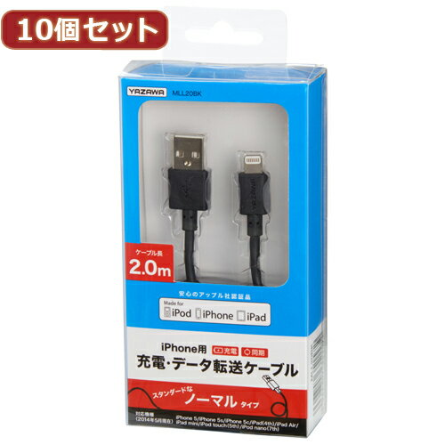 YAZAWA ライトニングコネクタケーブルノーマル2.0M ブラック MLL20BKX10【送料無料...