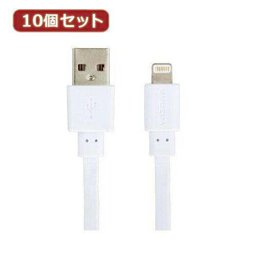 YAZAWA iPhone用充電・データ転送ケーブル MLLF12WHX10
