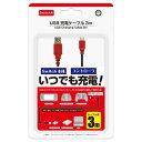コロンバスサークル USB充電ケーブル(3m)(Switch用) CC-NSUC3-RD
