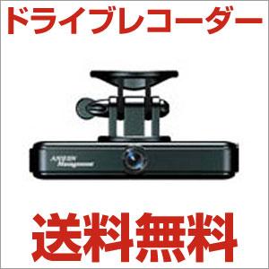 【送料無料】ドライブレコーダー あんしんmini DRA-01