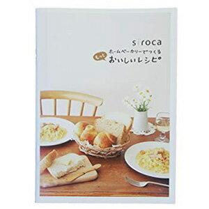 ホームベーカリー シロカ siroca ホームベーカリーでつくるもっとおいしいレシピ レシピ レシピ本 料理本 書籍 本