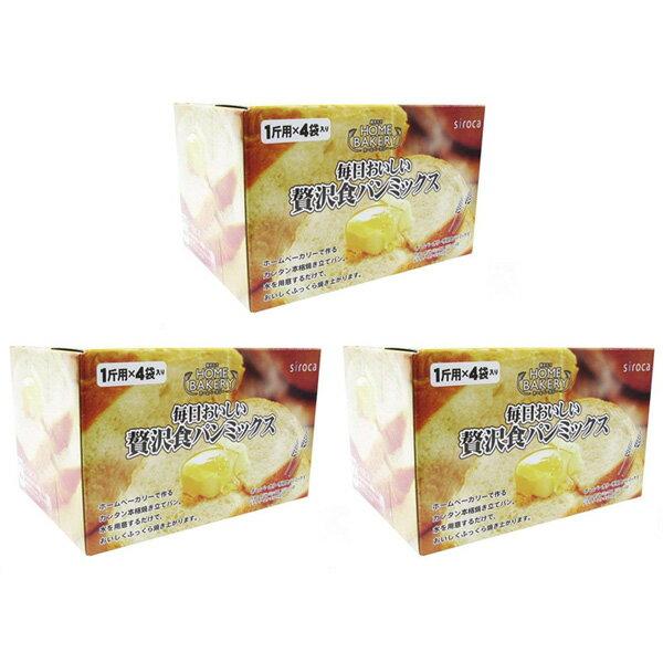 食パンミックス パンミックス siroca シロカ 贅沢食パンミックス 4斤×3セット ホームベーカリー SHB-MIX1100 ベーカリー用【HLS_DU】