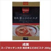 成美 スープキッチン大分 姫島車エビのビスク 200g(代引不可)