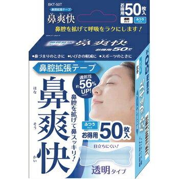 アイリスオーヤマ 鼻腔拡張テープ 透明 衛生雑貨 (50枚入り) BKT-50T(代引き不可)