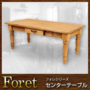 テーブルセンターテーブル幅120Foretフォレ【送料無料】【smtb-f】(き)