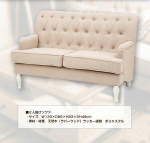 ソファ2人掛けソファBlossomブロッサム【送料無料】【smtb-f】(き)