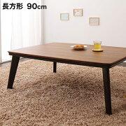 テーブル おしゃれ センターテーブルウォールナット