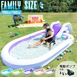 プール すべり台付き ファミリープール 大型 ポンプ付き ビニールプール 滑り台付き 大型プール 子供用プール 長方形【送料無料】