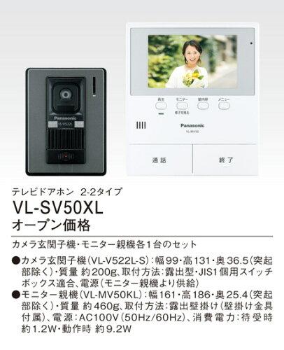Panasonic(パナソニック) ドアホン録画5インチ2-2タイプ(VL-V522L-S+VL-MV50KL) VL-SV50XL(代引不...