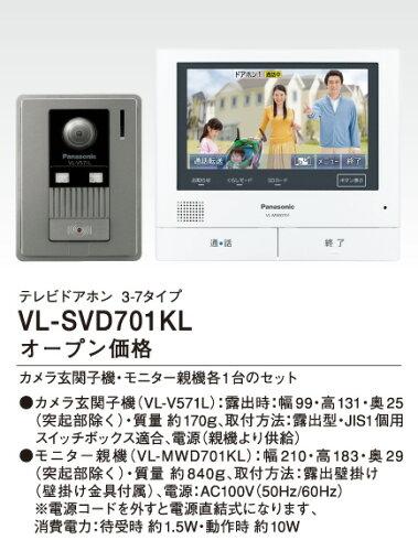 Panasonic(パナソニック) どこでもドアホン3-7タイプ(VL-V571L-S+VL-MWD701KL) VL-SVD701KL(代引不...