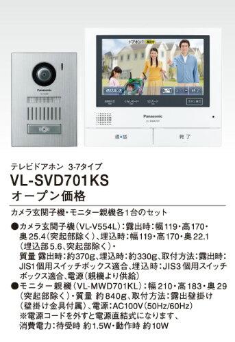 Panasonic(パナソニック) どこでもドアホン3-7タイプ(VL-V554L-S+VL-MWD701KL) VL-SVD701KS(代引不...