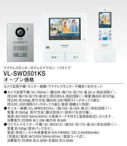 Panasonic(パナソニック) どこでもドアホン1-7タイプ(VL-V554L+VL-MWD501KL+VL-WD612) VL-SWD501KS...
