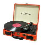 CICONIA チコニア クラシカルレコードプレーヤー オレンジ TE-1907OR レコード 再生 懐かしい オーディオ 蓄音機 プレーヤー(代引不可)【送料無料】