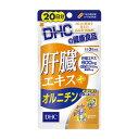 DHC サプリメント 肝臓エキス+オルニチン 20日分 60粒