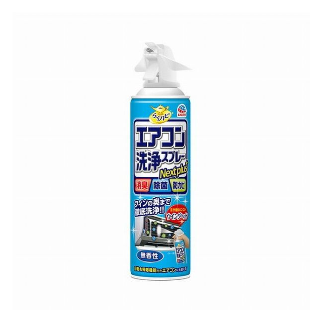 アース製薬 らくハピ エアコン洗浄スプレー Nextplus 無香性 420mL エアコン 掃除 冷房 暖房 カビ
