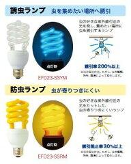 蚊などの羽虫に効果抜群!電球形蛍光ランプ 誘虫ランプ/防虫ランプ<照明・ライト・蛍光灯・電...
