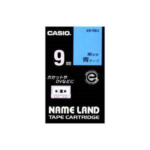 (業務用50セット)カシオCASIOラベルテープXR-9BU青に黒文字9mm×50セット