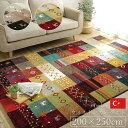 トルコ製 輸入ラグ ウィルトン織りカーペット ギャベ柄 『フォリア』 レッド 約200×250cm