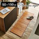 孟宗竹 皮下使用 竹マット 『ローマ』 ライトブラウン 50×150cm