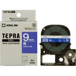 (業務用50セット)キングジムテプラPROテープSD9B青に白文字9mm×50セット