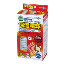 マルカン HD-20C 保温電球カバー付20W【ペット用品】