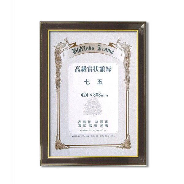 產品詳細資料,日本Yahoo代標 日本代購 日本批發-ibuy99 興趣、愛好 藝術品、古董、民間工藝品 其他 【高級賞状額】木製賞状額 壁掛けひも ■0140 賞状額「光輝」 七五(424×303mm)