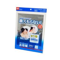 薄型シンプルミラー(壁掛け鏡/浴室ミラー) 24.5cm×32.5cm 曇り止めフィルム付き 飛散防止加工 スリム 『レック』【代引不可】