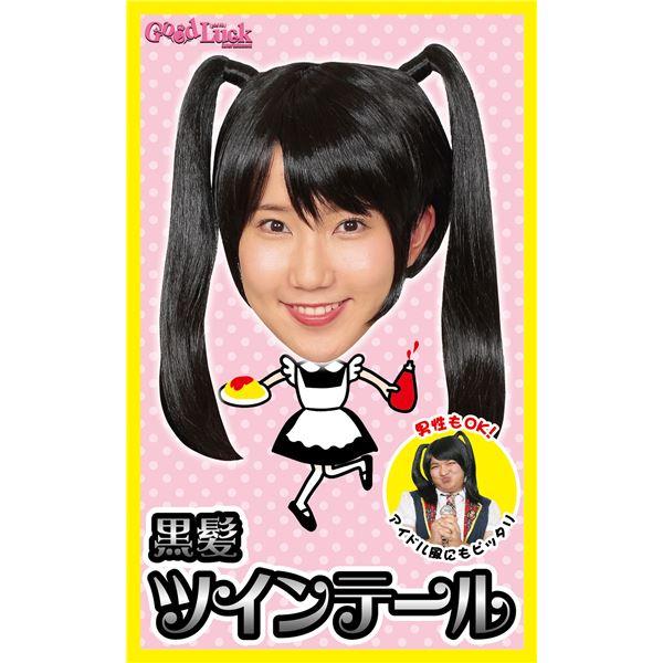 【コスプレ】 カツランド 黒髪ツインテール