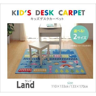 デスクカーペット 男の子 乗り物柄 『ランド』 ブルー 110×133cm