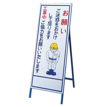 工事用標識(お願い看板) お願い ご迷惑をおかけして居ります 工事中ご協力をお願いいたします 工事-19【代引不可】