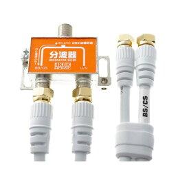 (まとめ)HORIC アンテナ分波器 ケーブル2本付属 50cm HAT-SP873【×3セット】