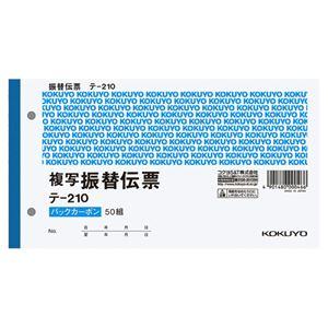 (まとめ) コクヨ 振替伝票(仮受け・仮払い消費税額表示入り) タテ106×ヨコ194mm 2枚複写 バックカーボン 50組 テ-210 1冊 【×20セット】