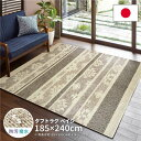 高機能 ラグマット/絨毯 【185cm×240cm】 長方形 日本製 ...