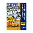 (まとめ) アイリスオーヤマ ラミネートフィルムA4 150μ LFT-5A4100 1パック(100枚) 【×5セット】