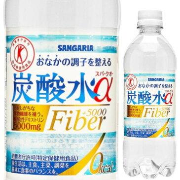 サンガリヤ 炭酸水α 特定保健用食品 500mlPET 【×48本セット】