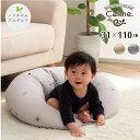 マルチクッション/抱き枕 【グレー 約31×110cm】 洗える 綿100% イブル 〔子供 赤ちゃん 授乳サポート〕【送料無料】